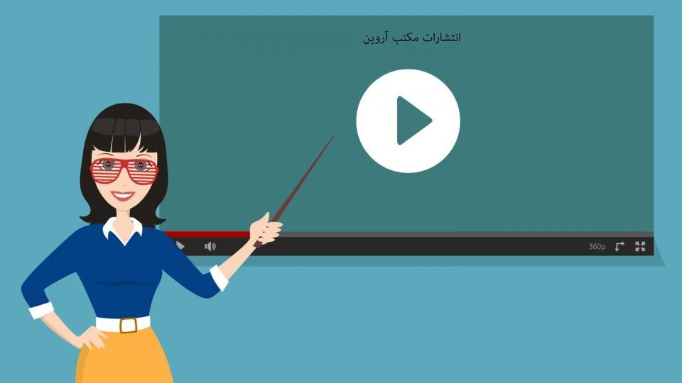 دی وی دی|کتاب|انتخاب رشته|مهندس امیر حسین افشار