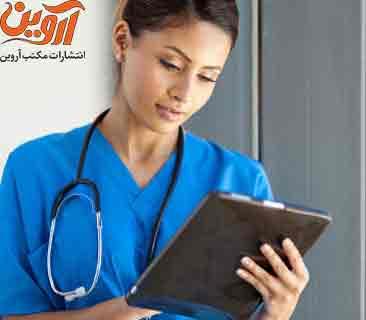 رتبه قبولی در رشته پرستاری