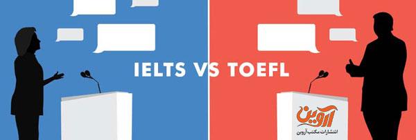 آیلتس یا تافل کدام بهتر و کدام سخت تر است