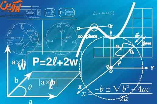 معرفی رشته ریاضیات و کاربرد ها و رتبه قبولی در رشته ریاضیات و کاربرد ها