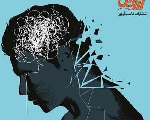 افسردگی چیست و راه های درمان و شناخت