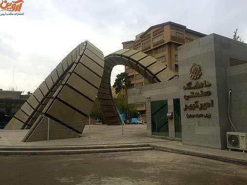 دانشگاه شریف-علم و صنعت-امیر کبیر