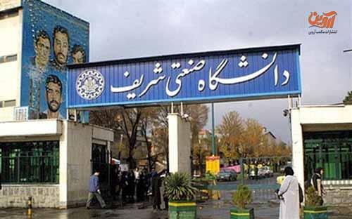 دانشگاه صنعتی شریف،امیرکبیر،تهران