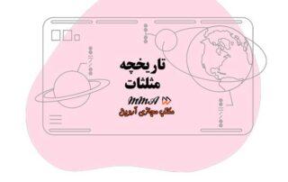 تاریخچه مثلثات و تدریس آن توسط استاد افشار